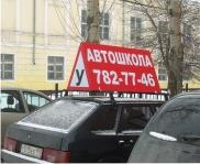 Большая световая реклама на автомобиль автошколы