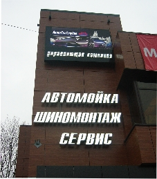 Фасадная вывеска АВТОМОЙКА