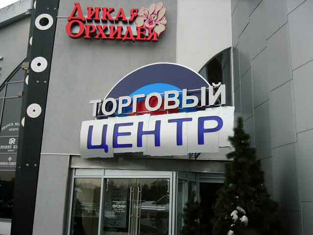 """Фасадная вывеска торгово-культурного центра """"Базар"""""""