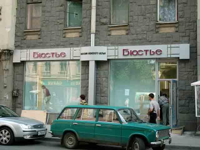 """Вывеска сети магазинов """"Бюстье"""""""