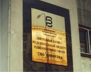 Фасадная металлическая вывеска ЦНИИРЭС