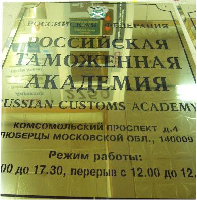 Табличка с прорезной лицевой панелью под золото