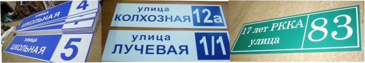 Домовые знаки с номерами