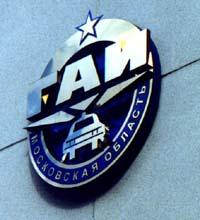 Эмблема на фасаде здания ГАИ Московской области