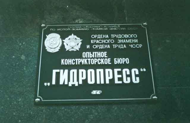 """Вывеска из металла ОКБ """"Гидропресс"""""""