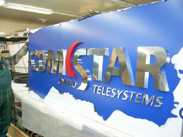 "Интерьерная вывеска для центрального офиса компании ""Comstar united telesystem"""