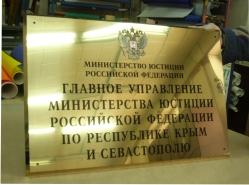 Вывеска Управления Министерства Юстиции по Республике Крым