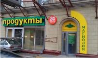 Оформление фасада сетевого магазина «Магнолия»