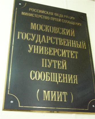 Табличка с крашеной лицевой панелью