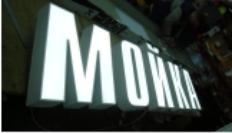 Объемные световые буквы из крашеной нержавеющей стали
