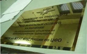 Табличка из полированного металла под золото, ОМОН на ЖТ