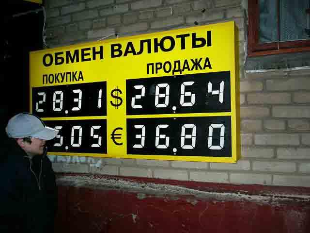 Световое табло курсов обмена валют