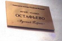 Металлическая табличка с прорезной лицевой панелью.