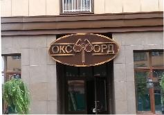Фасадная вывеска с декоративными элементами из нержавеющей стали с напылением