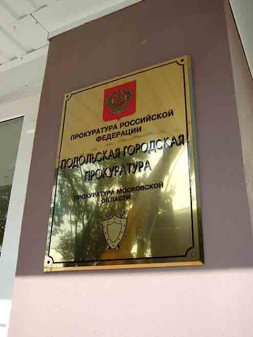 Офисная вывеска Подольской городской прокуратуры