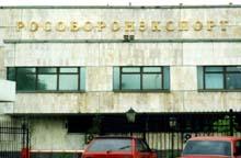 """Фасадная вывеска ФГУП """"Рособоронэкспорт"""""""