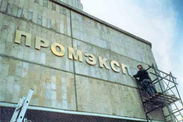 "Монтаж плоских металлических букв на здание ""Промэкспорта"""