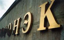 Объемные буквы из нержавеющей стали с покрытием «под золото»