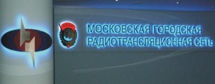 Интерьерная светодиодная вывеска в центральном офисе Московской Городской Ретрансляционной Сети.