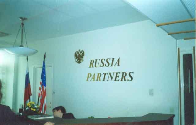Вывеска из плоских металлических букв на дистанционных держателях в приемной инвестиционного фонда Russian Partners