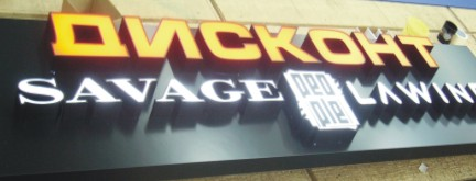 Интерьерная вывеска дисконт магазина сети SAVAGE (бренды Savage, People, Lawine).
