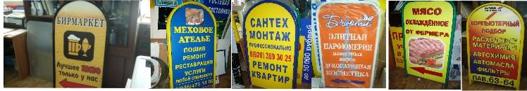 Уличная выносная реклама, штендеры