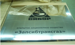 Табличка из полированного металла, подразделение холдинга Сибур