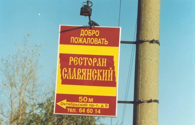 2-хсторонний несветовой указатель в виде уличного панель-кронштейна на опоре уличного освещения