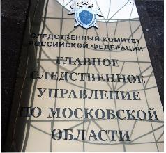 Фасадная металлическая вывеска Управления Следственного Комитета РФ