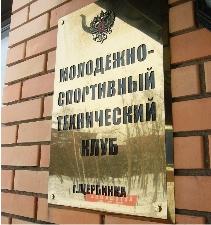 Фасадная вывеска из металла Спортивно-технического клуба