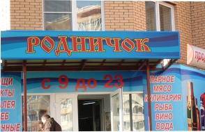 Козырек магазина продуктов «Родничок»