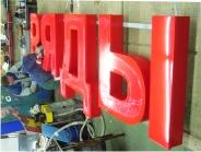 Процесс установки крупногабаритных (более 1000мм) световых букв на вспомогательные металлоконструкции в сборочном цехе фирмы «Лорад» ( 2012 г.)