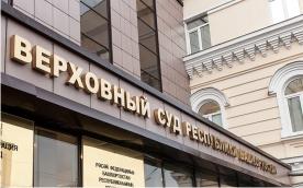 Фасадная вывеска Верховный Суд Республики Башкортостан