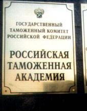 """Офисные вывески здания """"Российской Таможенной Академии"""""""