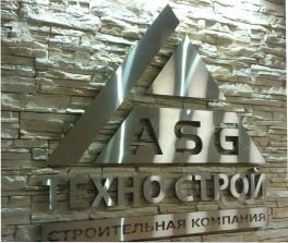 Вывеска строительной компании ТЕХНОСТРОЙ