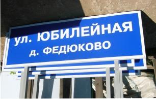 Указатели улиц на металлических опорах
