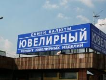 """Крышная установка над торговым павильоном у входа в метро """"Пражская"""""""