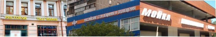 Вывеска на фасаде в виде отдельных световых букв