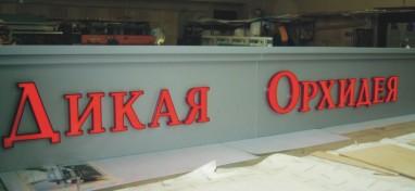 Фасадная вывеска для сетевого магазина компании «Дикая Орхидея», изготовленная для установки в г. Самара.